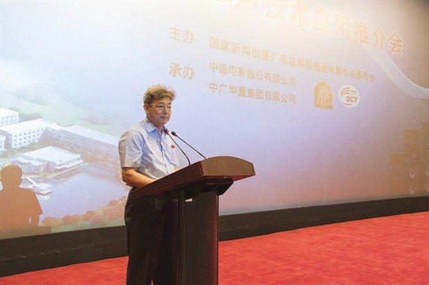 China Audio SARFT