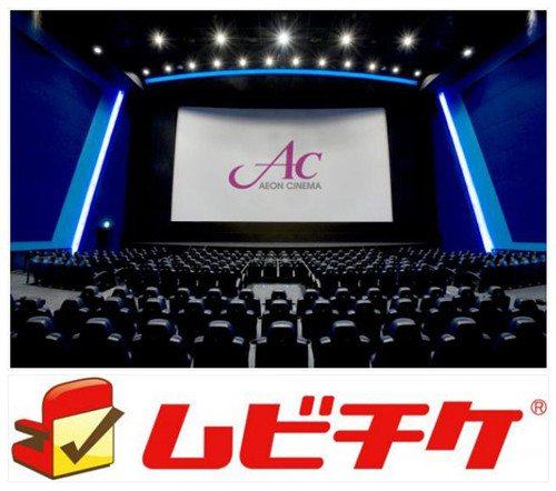 Aeon Cinema Japan