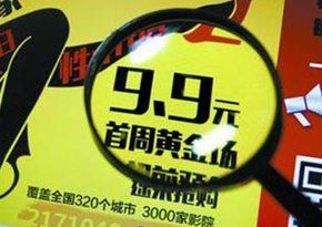 9.9 yuan ticket