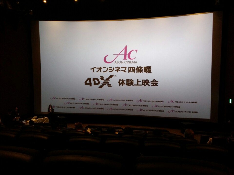 Aeon Cinema Japan