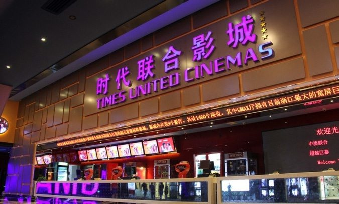 Times United Cinemas China