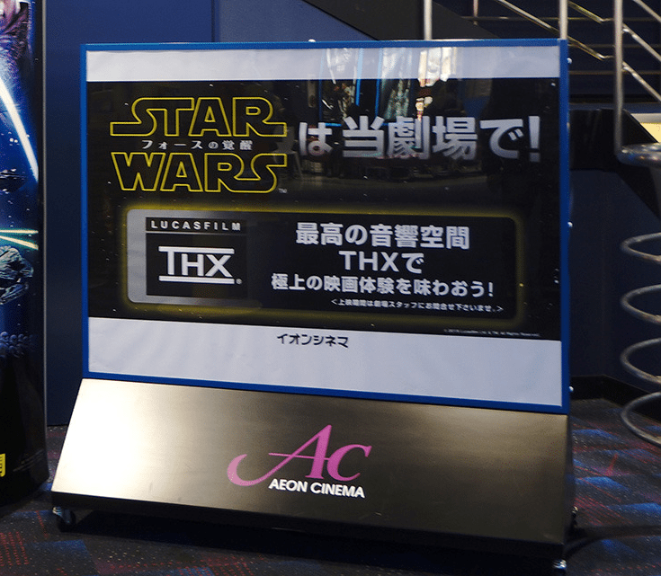 THX Star Wars Japan Aeon