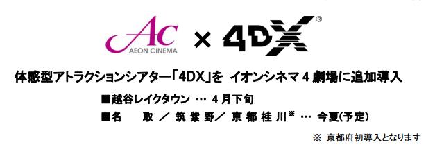 4DX Aeon Japan