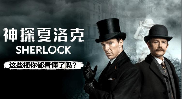 Sherlock Holmes China
