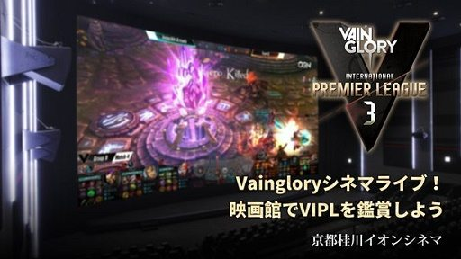 Vainglory Ion Cinema Japan