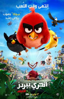 Angry Birds Movie - Arabic poster