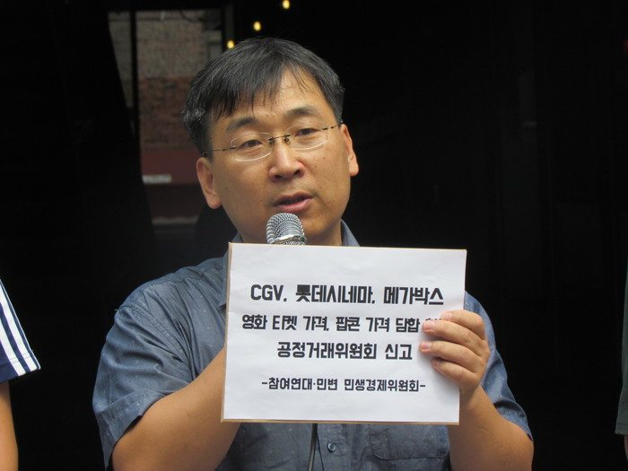People's Solidarity for Participatory Democracy HQ GM of Minsheng Hope Johyeongsu (photo: eundonggi)