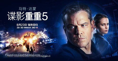 """Jason Bourne"" in 2D 3D Imax 3D - only in China (poster: Universal)"