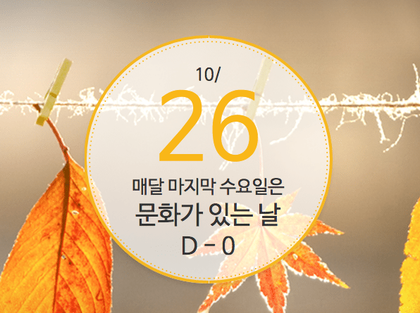 26 October is Day of Culture in South Korea.