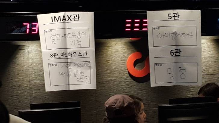 Paper posters back in fashion at CGV. (photo: YTN)