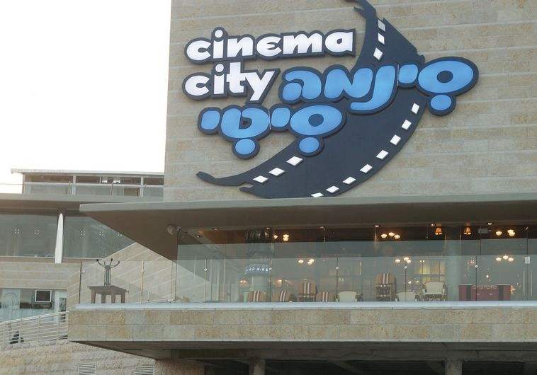 Cinema City Netanya. (photo: Jerusalem Post)