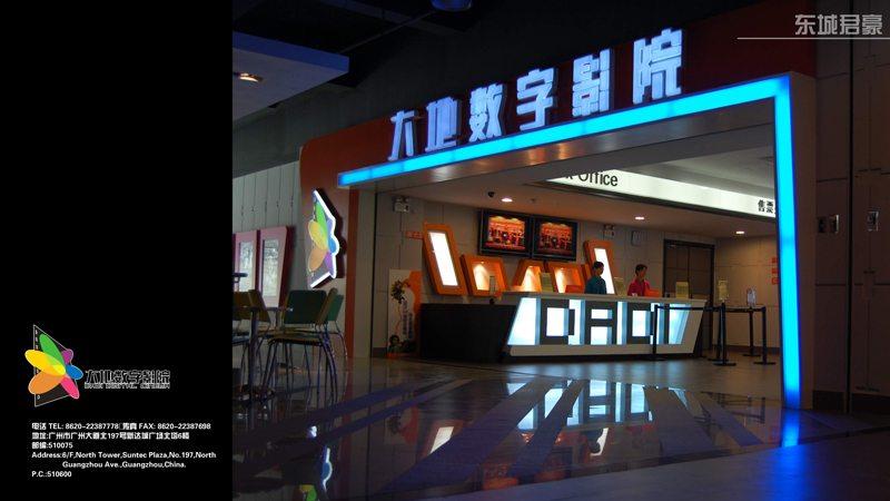 Dadi Digital Cinema