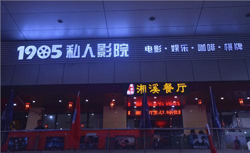 1905 Private Cinema in China