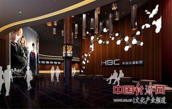 Huayi Brothers Cinema - flagship luxury cinemas.