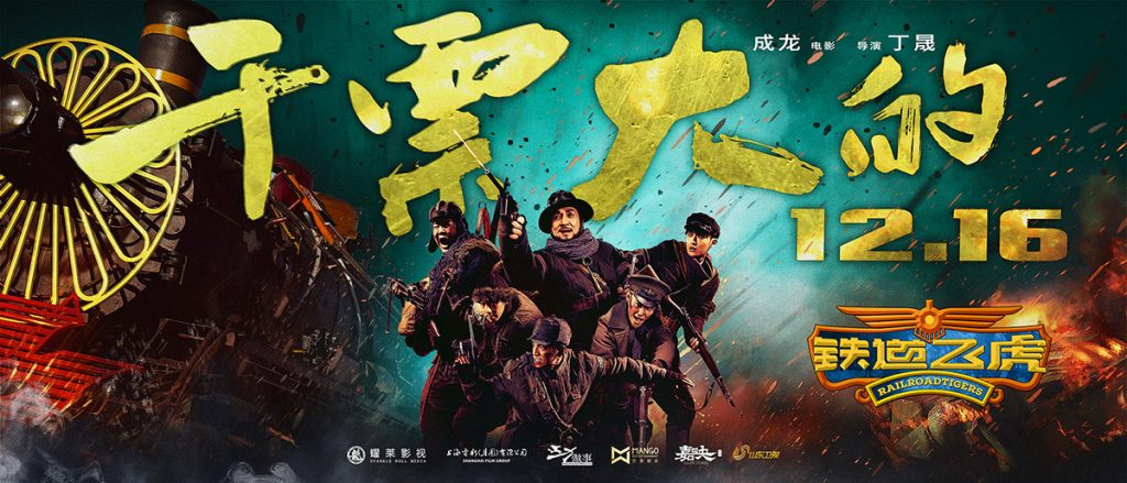 """Railroad Tigers"" - Jackie Chan film didn't roar at box office."