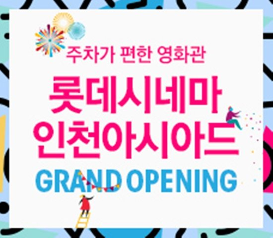 Lotte Cinema Incheon Asiad