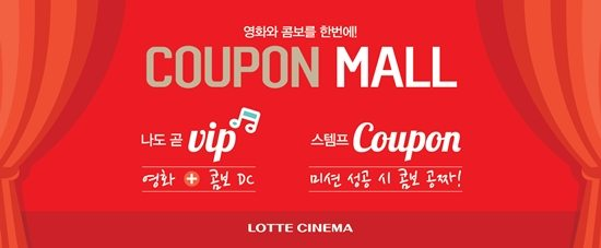 You can now be a Lotte VIP customer.