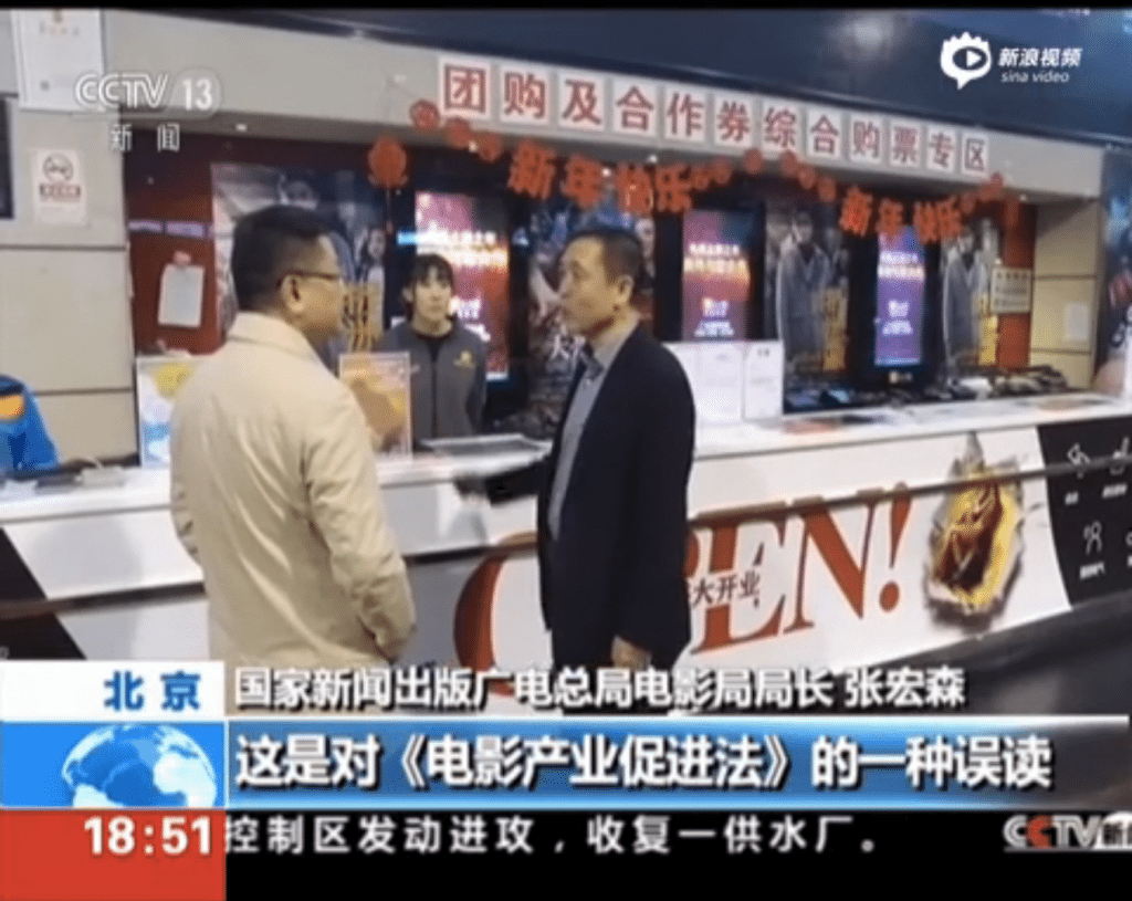 China Film Bureau chief Zhang Hangmen interviewed. (image: CFI/CCTV)