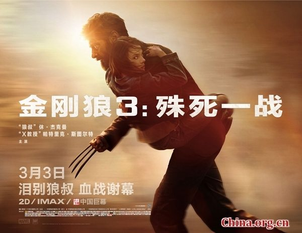 """Logan"" in China; cuts by scissors not claws. (poster: 20th Century Fox)"
