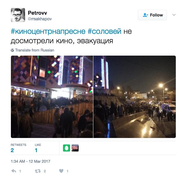 Solovei cinema evacuated