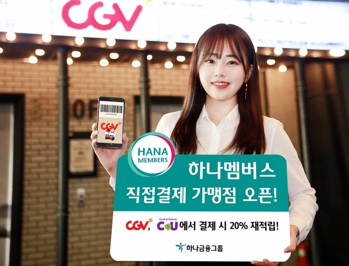 CGV Hana promotion. (photo: Hana Financial Services)