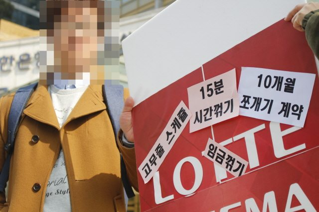 Lotte part-time worker protesting.