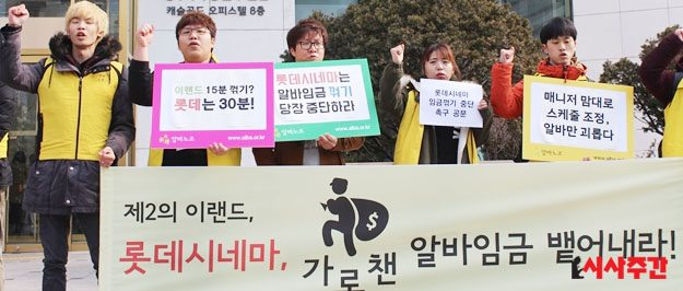 Korea cinema 'wage theft' protests (image: SisaWeekly)