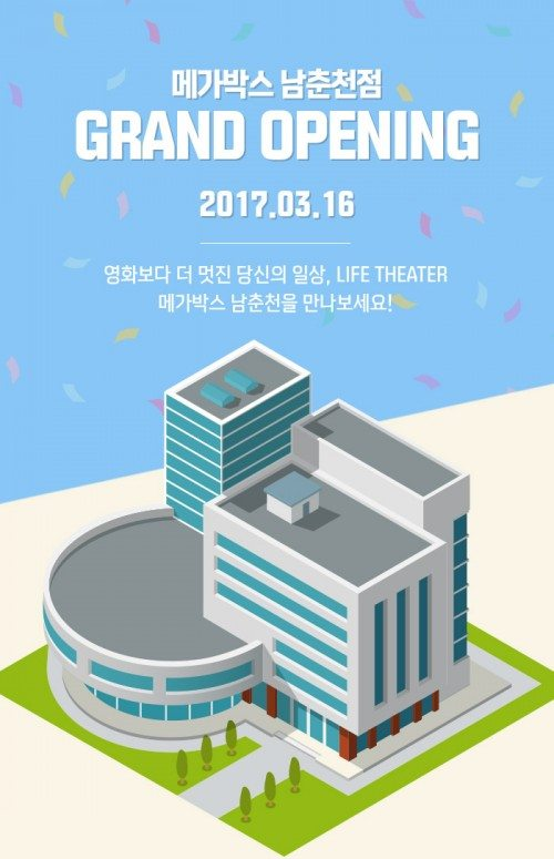 Magabox cinema in Gangwon. (image: AsiaToday)