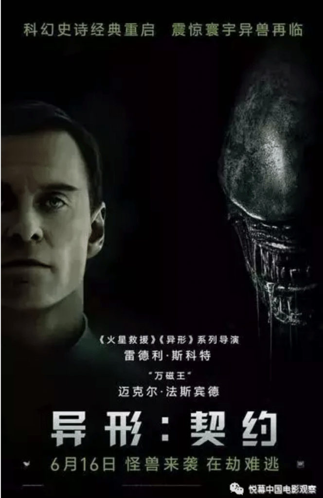 Alien Covenant China