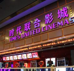 Tines United Cinemas