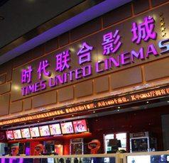 Tines United Cinemas
