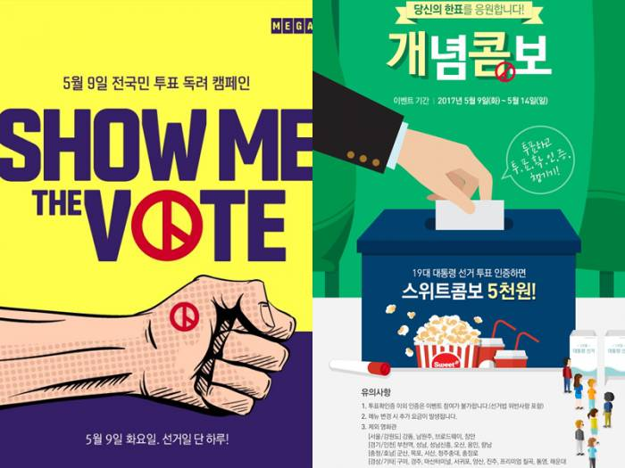 Cinema incentives for voting in Korea. (image: Megabox, Lotte)