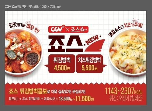 CGV 'smelly' food offering. (image: CJ CGV)