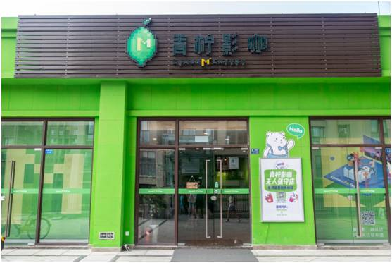 24h fully automated Lime private cinema opens in Chengdu. (image: Sohu)