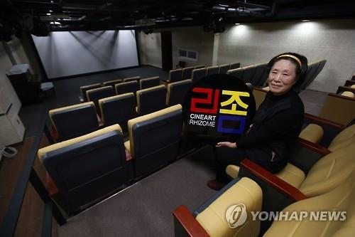 Gyeongnam's only arthouse cinema is closing. (photo: Yonhap News)