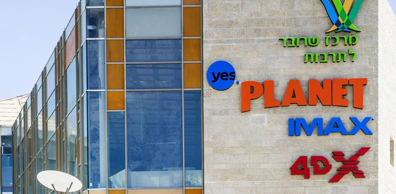 Yes Planet exterior. (photo: Globes English)