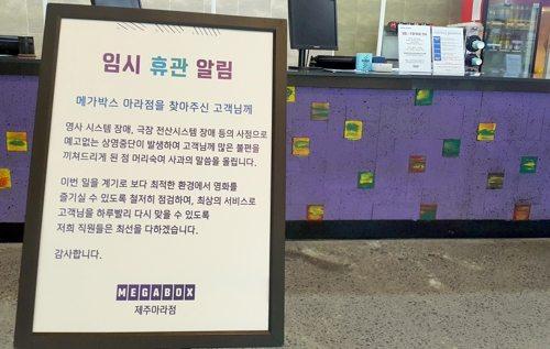 Megabox closure notice. (photo: Yonhapnews)