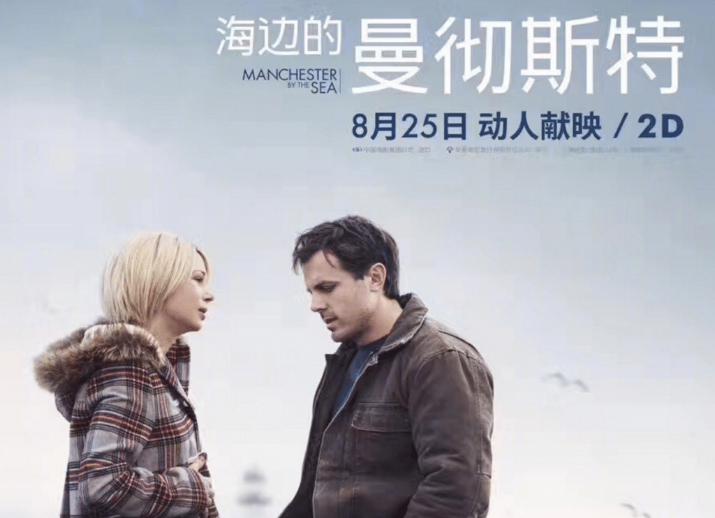 """Manchester by the Sea"" reaches China's shores."