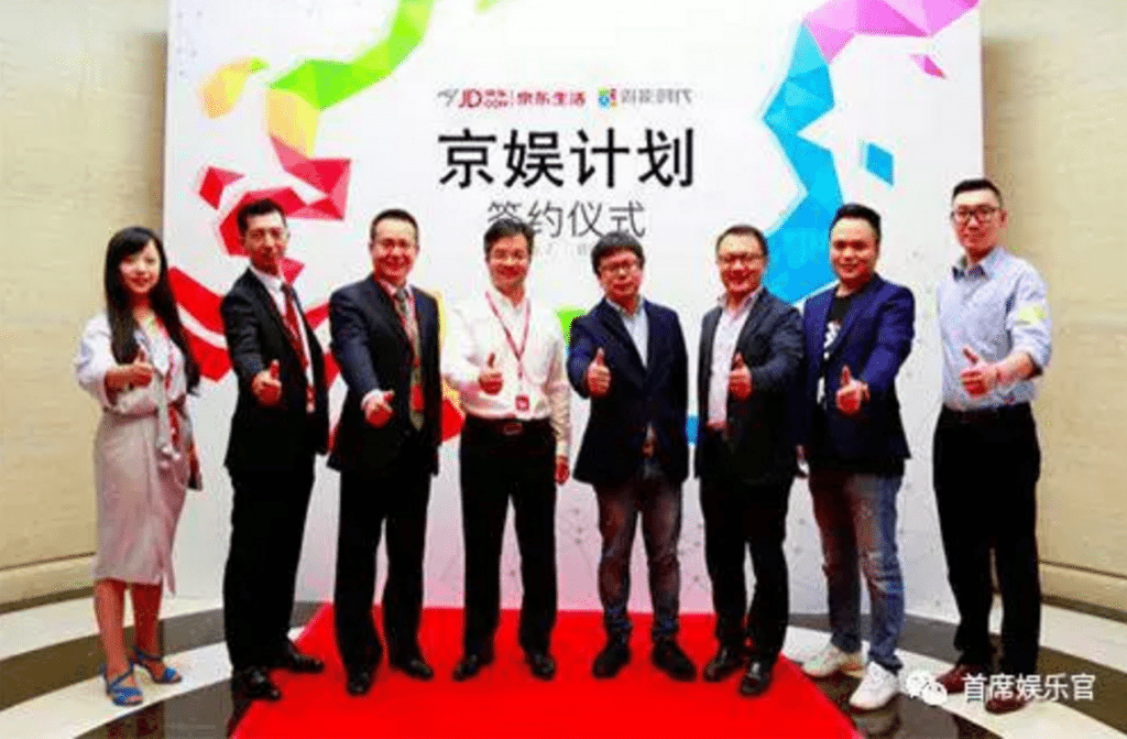 JD.com and WePiao partnership announced. (photo: Yuleguan)
