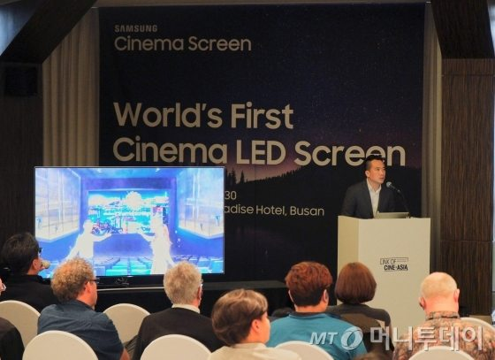 Seminar hosted by Busan Film Commission at the Paradise Hotel. (image: Samsung)