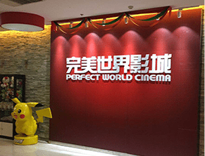 Perfect World Cinema