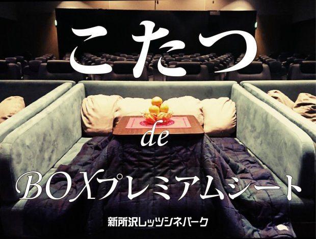 Cine Park cine cozy seats. (photo: ttcg.jp)