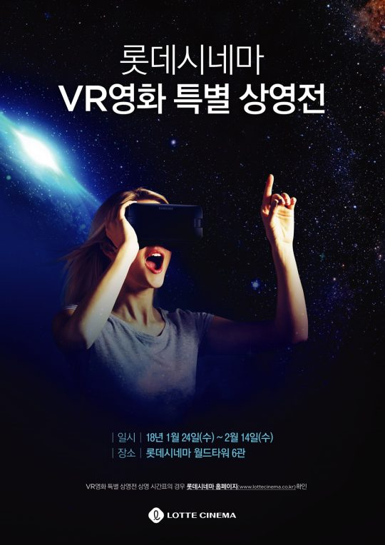 Lotte VR - more than just cinema