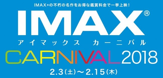 IMAX Carnival 2018 in Sunshine cinemas.