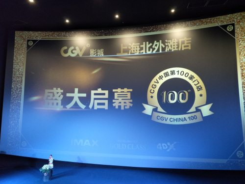 CJ CGV celebrate the opening of its 100th cinema in China. (photo: Segye)