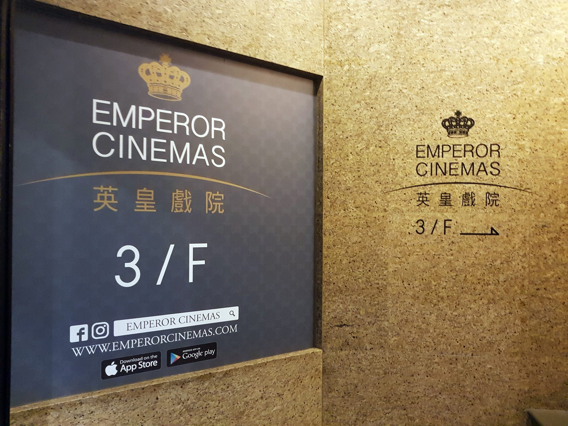 Wayfinding Signage at the Emperor Cinemas in Hong Kong