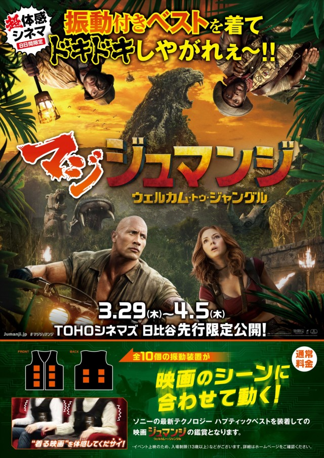 Jumanj haptic vest coming to Toho. (photo: Toho / SPE)