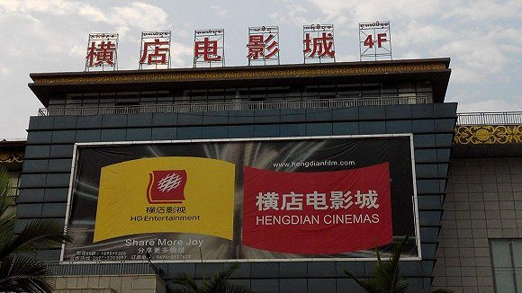 Hengdian cinemas - struggling. (photo: Sina)
