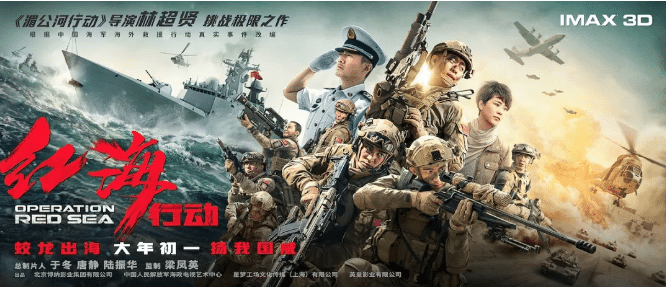 """Operation Red Sea"" was big in Imax."