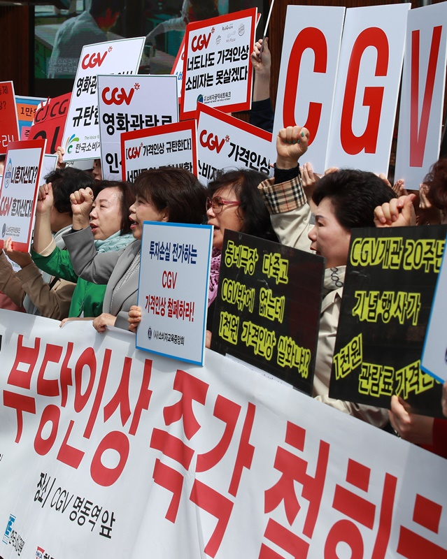 Consumer group protest against CGV. (photo: Yonhap News)
